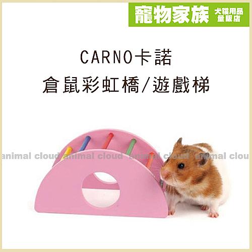 寵物家族-CARNO卡諾 倉鼠彩虹橋/遊戲梯
