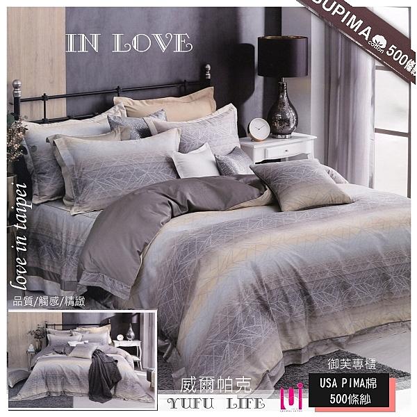 御芙專櫃『威爾帕克』*╮☆精選˙七件式專櫃高級pima棉床罩組(6*7尺)500條紗/特大