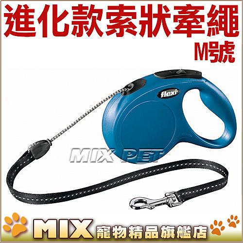 ◆MIX米克斯◆Flexi 飛萊希 .【進化款系列-索狀M】德國原廠製造伸縮牽繩,提供一年保固