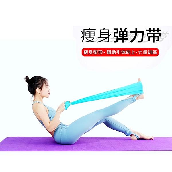 彈力帶繩健身男女拉力帶開肩訓練阻力帶翹臀練肩膀背部拉伸帶【618特惠】