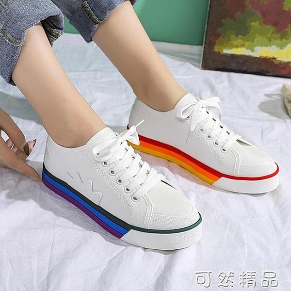 小白鞋女秋款新款學生韓版百搭帆布女鞋彩虹鞋鴛鴦板鞋子潮鞋 雙12全館免運