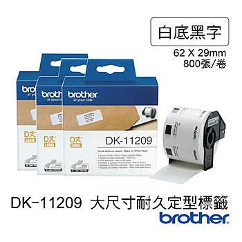 brother 原廠定型標籤帶 DK-11209 ( 白底黑字 29X62mm ) 3捲入