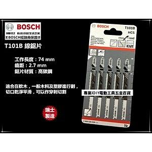 瑞士製造 德國 博世 BOSCH T101B (單支) 線鋸片 木工用