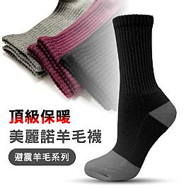 【美麗諾加厚羊毛襪 黑】VS0201/羊毛襪/毛襪/MIT/中筒襪/滑雪襪/適登山健行/非smartwool