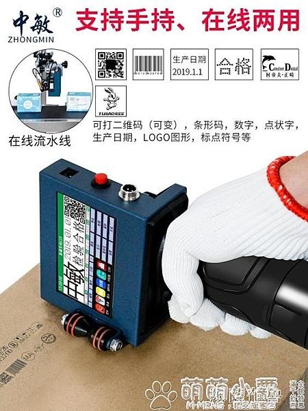 噴碼槍 中敏ZM-630Ⅱ智慧手持式噴碼機全自動在線式激光打碼機食品打價格生產日期  交換禮物DF