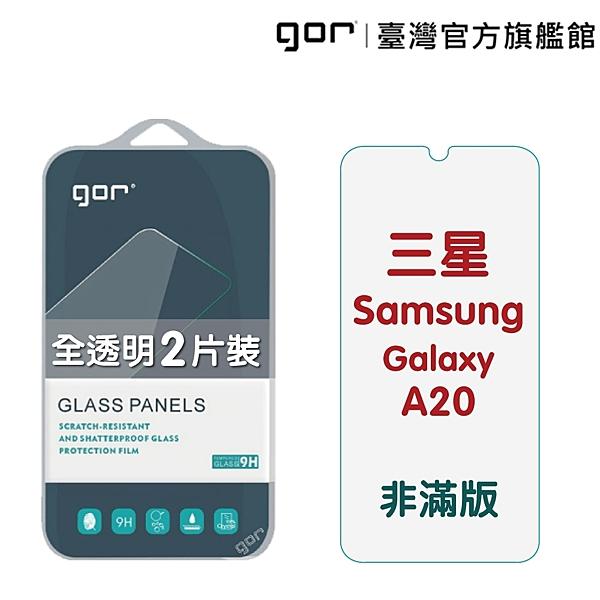【GOR保護貼】三星 A20 9H鋼化玻璃保護貼 Samsung Galaxy a20 全透明非滿版2片裝 公司貨 現貨
