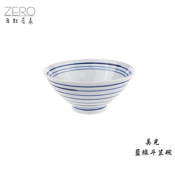 原點居家 美光藍線斗笠碗 飯碗 湯碗 陶瓷碗 350ml