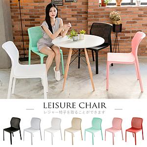 【家具+】2入組-吉恩美式繽紛洞洞舒適休閒椅餐椅/戶外椅(7灰色-2
