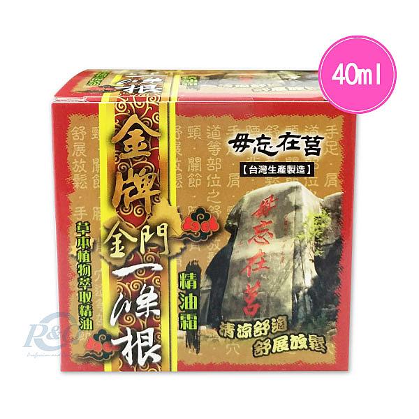 毋忘在莒 金門一條根精油霜 40ML (台灣名產,台灣藥廠製造,跌打損傷聖品) 專品藥局【2003789】