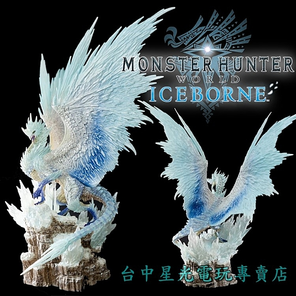 全新現貨 魔物獵人 世界 Iceborne MHWI 限定 收藏 冰原 冰咒龍 【不含遊戲】台中星光電玩