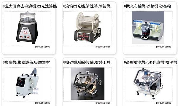 表面處理設備-飛旗0噴砂機械0研磨機械0拋光機械電鍍機械集塵機械噴沙機械加工工具設備工廠8