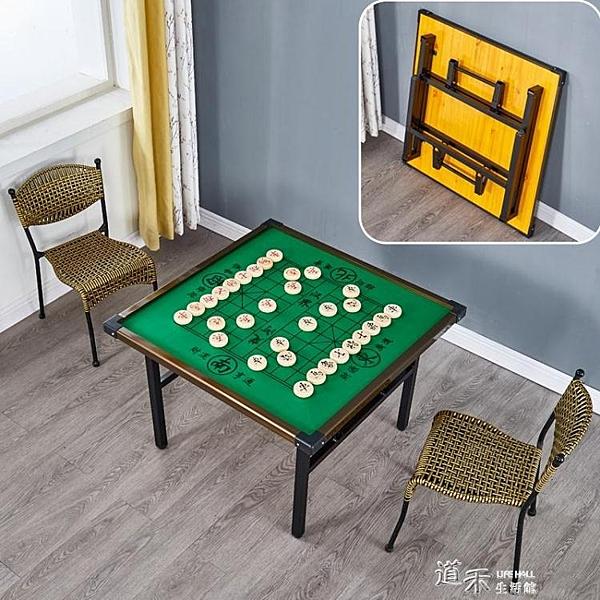 象棋桌學生麻將桌折疊簡易家用手搓臥室餐桌兩用小戶型二人 【全館免運】