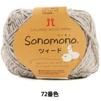 秋冬毛糸 『Sonomono(ソノモノ) ツィード 72番色』 Hamanaka ハマナカ