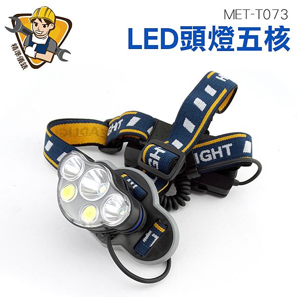 精準儀錶 LED頭燈五核 強光 充電礦燈 釣魚燈 頭戴式 防水超亮手電筒 多功能夜釣頭燈 MET-T073