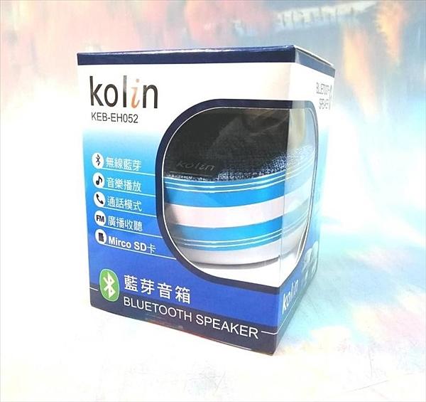 歌林 bluetooth V4.2藍芽音箱 KEB-EH052【11364769】音響 喇叭 影音設備《八八八e網購【八八八】e網購