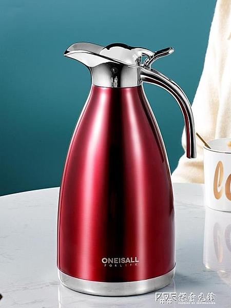 大容量家用304不銹鋼保溫壺保暖水壺茶壺暖壺小型辦公室熱水瓶2升ATF 探索先鋒