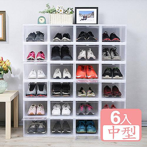 特惠-《真心良品》莎麗前拉式專利收納箱(中)6入
