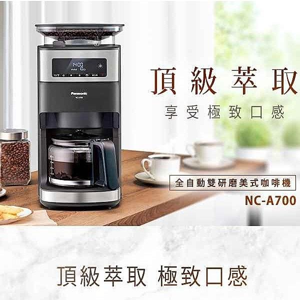 [國際送好禮]全自動10人份【Panasonic 國際】美式 研磨咖啡機 NC-A700 / NCA700