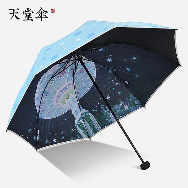 雙層黑膠傘防曬防紫外線遮陽傘女小清新晴雨傘兩用折疊【快速出貨】