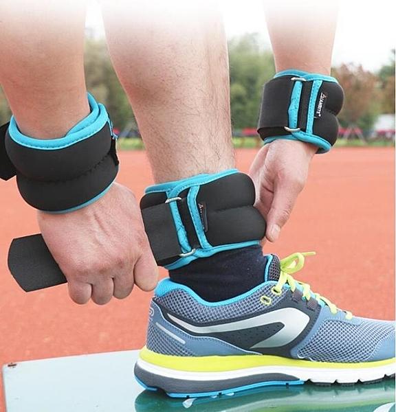 沙袋綁腿跑步訓練運動負重手環裝備學生舞蹈綁手腳腿部兒童健身 町目家
