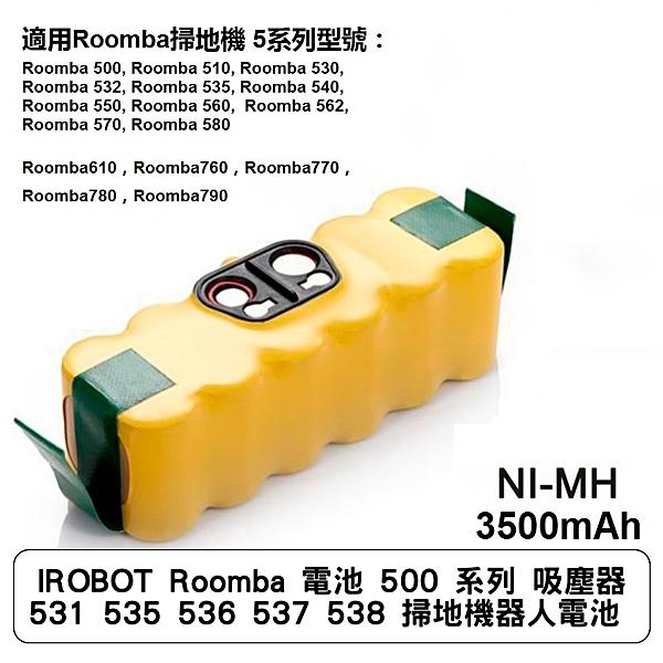 roomba 500系列電池 (電池全面優惠促銷中) 系列 吸塵器 531 535 536 537 538 掃地機器人
