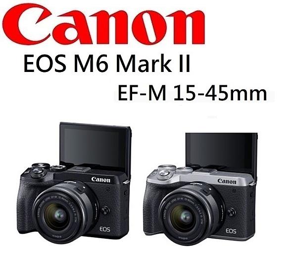 名揚數位 CANON EOS M6 MARK II + 15-45mm 佳能公司貨 (分12/24期0利率) 登入送2600元郵政禮券(03/31)