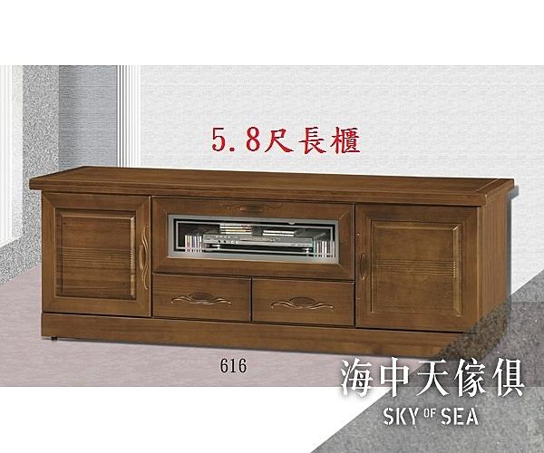 {{ 海中天休閒傢俱廣場 }} G-02 摩登時尚 電視櫃系列 230-2 樟木色5.8尺長櫃