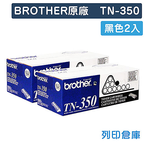 原廠碳粉匣 BROTHER 2黑組合包 TN-350 /適用 BROTHER FAX-2820/2920/MFC-7220/7225N/7420/7225N
