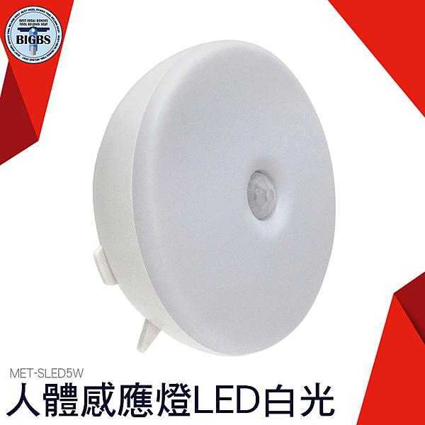 利器五金 白光 人體感應燈LED小夜燈 家用 自動光控樓道走廊壁燈 SLED5W