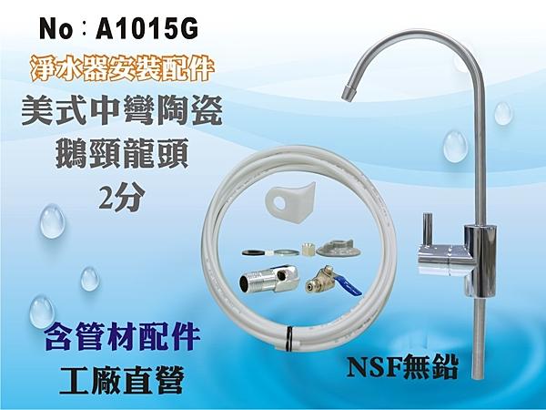 【龍門淨水】管材配件 美式中彎鵝頸龍頭 NSF無鉛認證水龍頭 魚缸過濾RO純水機淨水器(A1015G)