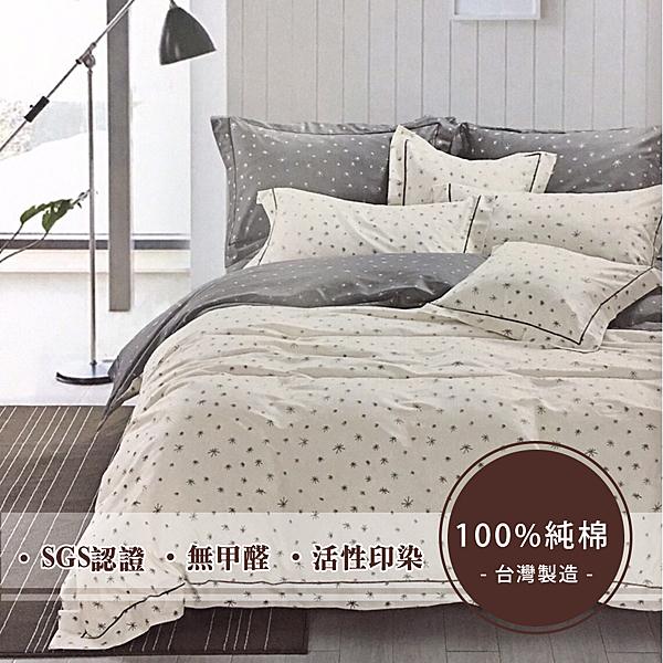 莫菲思 頂級采風純棉系列三件式床包 (雙人5X6.2尺-多款花色任選)