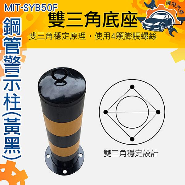 《儀特汽修》鋼管警示柱 防撞立柱  加大固定型 隔離路障 地樁分道 鐵立柱交通設施MIT-SYB50F (黃黑)