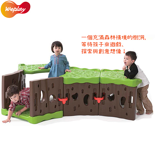 Weplay身體潛能開發系列 創意互動 玩轉樹洞 兩箱 ATG-KM3001-044