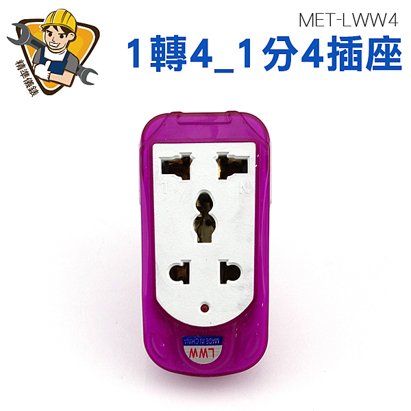 《精準儀錶旗艦店》家用插座轉換器 插排一轉二三四 多用功能插頭分多孔 MET-LWW4