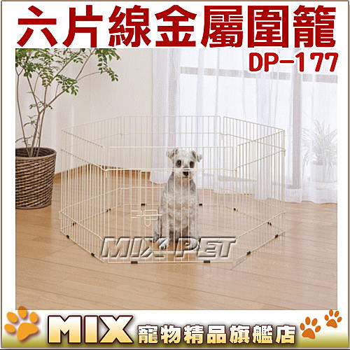 ◆MIX米克斯◆日本Marukan【DP-177】六片線籠金屬圍籠/ 圍片/柵欄,多狗用/ 方便收納/ 空間大/ 附門