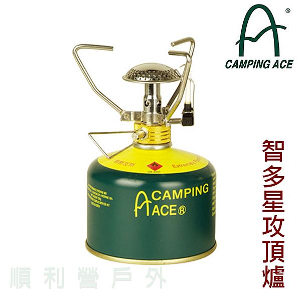 野樂 Camping Ace 智多星攻頂爐 ARC-2116 登山爐 輕量 大火力 電子點火 台灣製造 OUTDOOR NICE