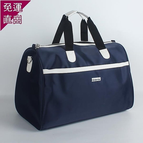 旅行包手提旅行包大容量防水可折疊行李包男旅行袋出差待產包女士【快速出貨】