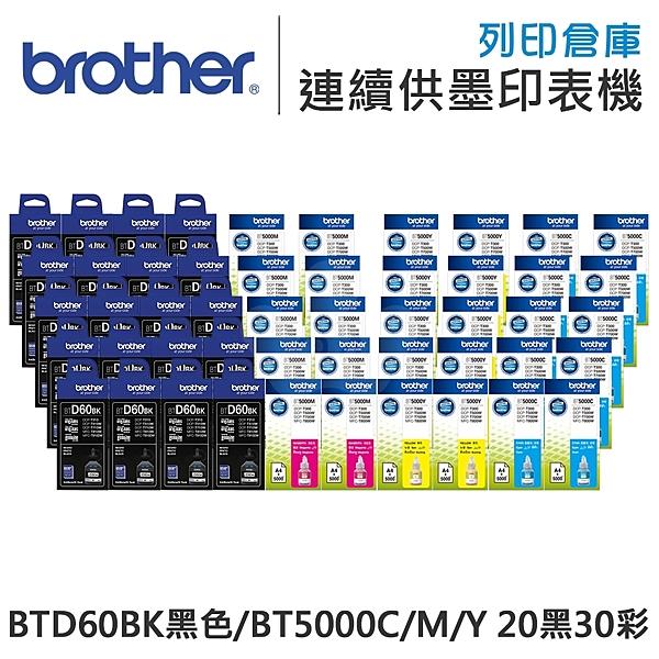 Brother 20黑30彩組 BTD60BK+BT5000C+M+Y 原廠盒裝墨水/適用DCP-T310/DCP-T510W/DCP-T520W/DCP-T710W