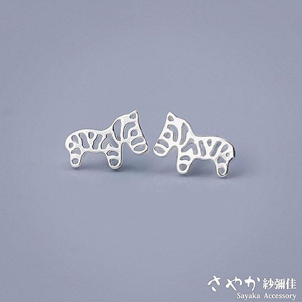 【Sayaka紗彌佳】純銀可愛動物系列鏤空小斑馬造型耳環