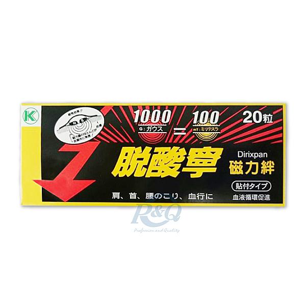 脫酸寧 磁力絆 20粒入 1000毫高斯 (日本原裝進口磁力貼,同易利氣) 專品藥局【2004526】