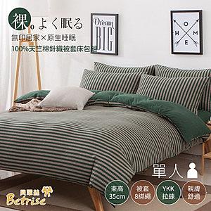【Betrise森林曲調】單人-100%純棉針織三件式被套床包組