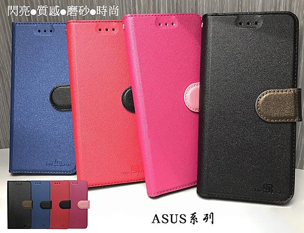 【星空系列~側翻皮套】ASUS ZenFone Selfie ZD551KL Z00UD 磨砂 掀蓋皮套 手機套 書本套 保護殼