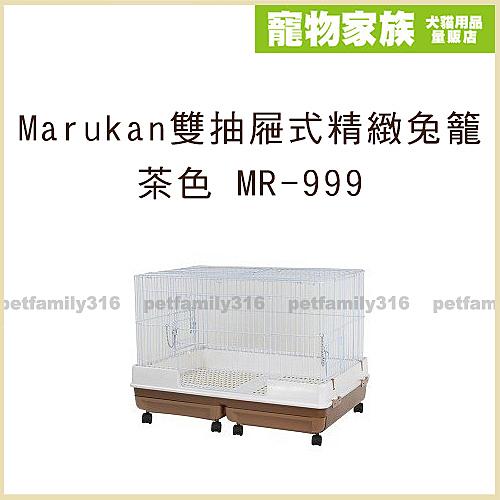 寵物家族-日本Marukan-雙抽屜式精緻兔籠-茶色 MK-MR-999