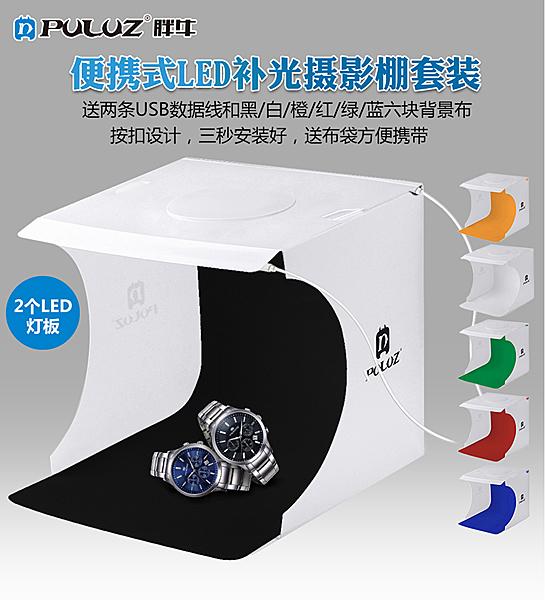 【鼎立資訊】小攝影棚 LED燈 送6色背景布 20cm便攜式折疊 USB供電