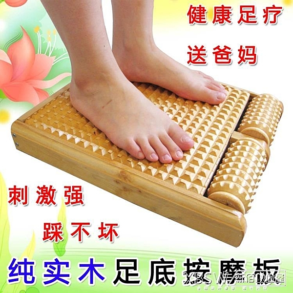 實木指壓板腳心滾輪腳底穴位按摩器家用足部搓腳按摩板足底按摩器CY『新佰數位屋』