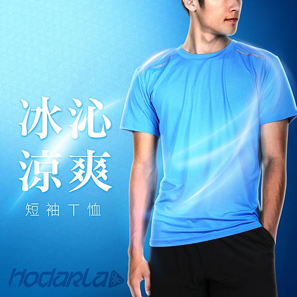 HODARLA 冰沁涼爽男短袖T恤(慢跑 路跑 短袖上衣 台灣製 免運 ≡排汗專家≡