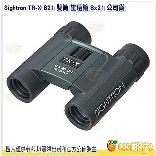 @3C 柑仔店@ 美國 賽特龍 Sightron TR-X 821 雙筒望遠鏡8x21公司貨 屋脊式完全防水