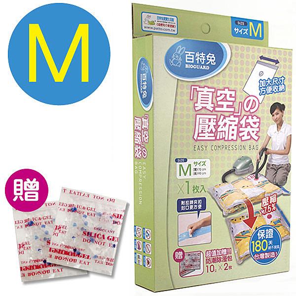 百特兔衣物棉被壓縮袋M(約70x90cm)+贈除濕包 / VB7436/真空袋/收納袋