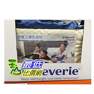 [COSCO代購] C121630 REVERIE 舒眠工學乳膠枕(CONTOUR) 尺寸:59*39*10/12公分