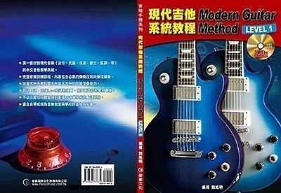 ☆ 唐尼樂器︵☆現代吉他系統教程第一/二/三/四集 Modern Guitar Mothod Level 1/2/3/4 劉旭明老師